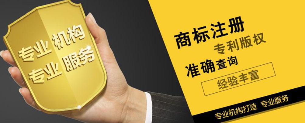 上海注册商标代理公司收费合理