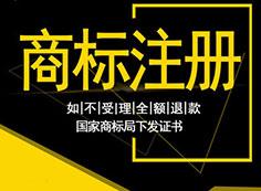 上海商标注册代理公司介绍